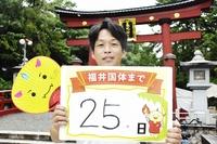 福井国体まであと25日