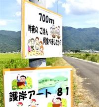 クイズ 格言 町道 看板で楽しく 若狭町田上の有志設置 児童40人が絵付け