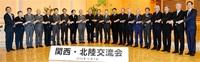 つながる北陸新幹線 北陸と関西 結束確認 全線開業へ官民130人 福井で交流会
