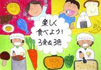 健活ポスター審査山崎さんが最優秀 敦賀