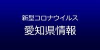 愛知県で新たに190人コロナ感染、変異株判明は156人 4月20日