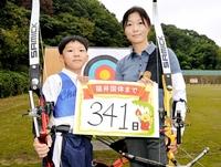 福井国体まであと341日