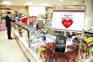 統一ロゴマークを掲げて「セカンド・バレンタインデー」をPRする洋菓子店=19日、福井市の西武福井店