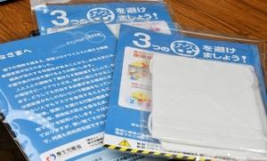 政府の布マスク、福井で配…