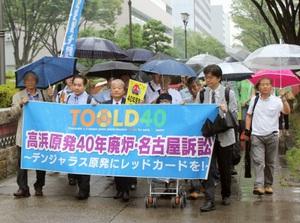 関西電力高浜原発1、2号機の運転延長を認めないよう求めた訴訟で、名古屋地裁に入る原告ら=13日午前
