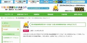 全国障害者スポーツ大会「いきいき茨城ゆめ大会」の中止を知らせる実行委員会のウェブページ