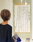 武者小路実篤が提唱「新しき村」 理想社会 足跡…