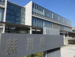 GPS捜査を巡る控訴審の判決公判があった名古屋高裁金沢支部=26日、金沢市