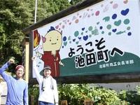 【2018福井しあわせ元気国体・大会】池田町 大型手描き看板 「県内最大級」お出迎え わがまちのおもてなし