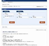 ANA羽田成田の12日国内線欠航