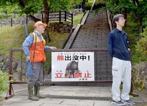 クマが目撃され閉鎖された福井県大野市の亀山=6月16日午前10時半ごろ