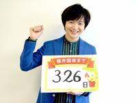 福井国体まであと326日