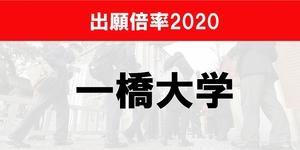 一橋大学2020出願倍率