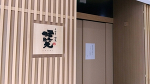 臨時休業の張り紙が掲示された「うなぎ・割烹 曙覧」=28日、福井市中央1丁目