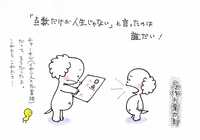 与作と楽太郎(165)