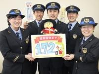 福井国体まであと172日