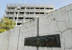 日本学術会議の建物