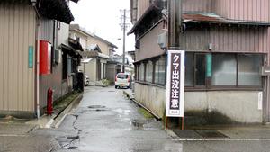住宅密集地に設置されたクマ出没注意の看板=10月4日、福井県勝山市内