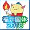 福井国体のニュース・開催地情報はコチラ!えひめ国体の結果も!