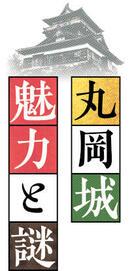 「お天守」のまちづくり 丸岡城魅力と謎(16)