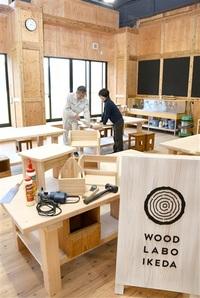 木工触れる入り口に 池田「ウッドラボ」オープン 体験や学校、展示も