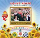 北朝鮮、日本人相手に切手販売へ