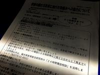 「学校に電話は17時まで」保護者から不安の声も 福井県内教員の働き方改革、続く試行錯誤
