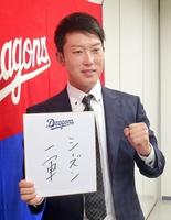 中日と支配下選手契約を結び、記者会見でポーズをとる岸本淳希投手=16日、ナゴヤ球場