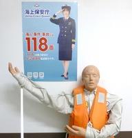 「118番」覚えてください!!(byノリオ君)
