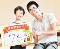 福井国体まであと76日