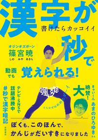 オジンオズボーン篠宮暁「#秒で漢字暗記」最新作ついに発売! 発売記念生配信では製作ウラ話も