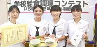 武生三中チーム最優秀 福井で小中生 給食調理競う