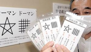 陰陽道の風習や魔よけの図形が書かれた護符=福井県おおい町名田庄納田終の暦会館
