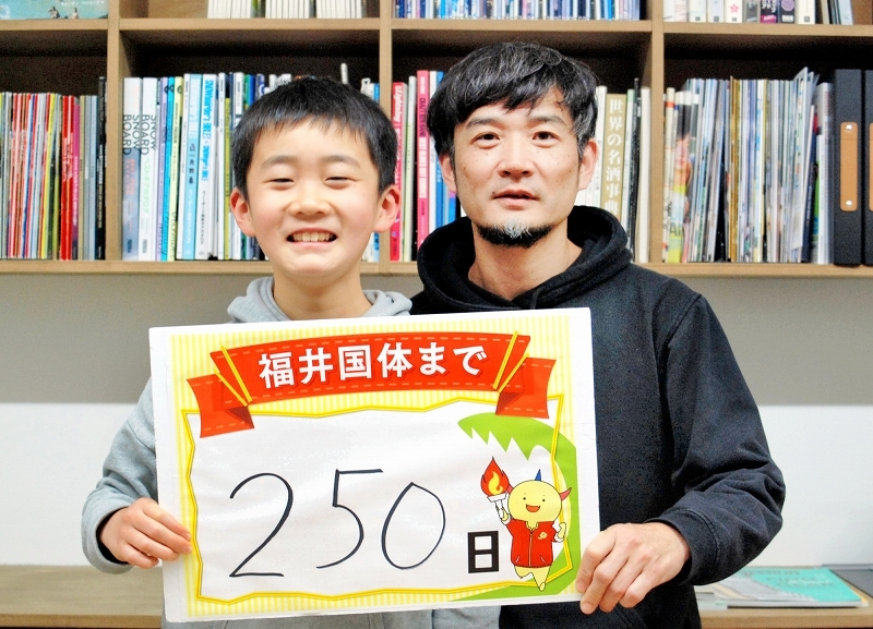 福井国体まであと250日