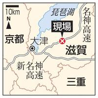 滋賀・名神高速の事故現場