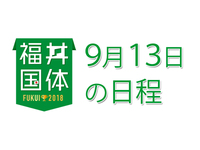 福井国体9月13日の日程