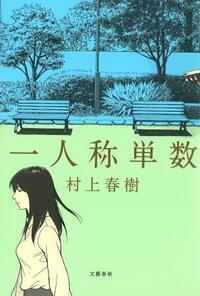 「村上春樹を読む」(110)「嫉妬深いってね、ときにすごくきついことなの」 『一人称単数』その4