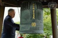 「平和の鐘」国連に響く