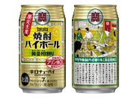 タカラ「焼酎ハイボール」<黄金柑割り> 数量限定発売