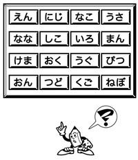 ファミリークイズ ■三つ集めて六文字言葉