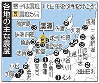 石川県で震度5弱、津波発生せず