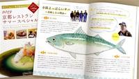 小浜でブランド化 よっぱらいサバ 京の味に 来月まで 料亭など14店提供 食催しガイドでも特集