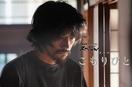 松山ケンイチ、《ひきこもり》当事者の声をドラマ化…
