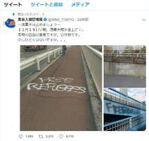 東京入国管理局の公式ツイッターの投稿