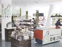 県アンテナ店が「恐竜291」に 改名し新たにオープン
