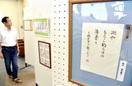 作品展 鯖江で暮らしに身近なペン字