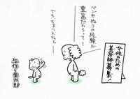 与作と楽太郎(170)