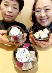冬はあずきスイーツ 永平寺町・女性グループ 新たな主力商品に もちもち食感いかが