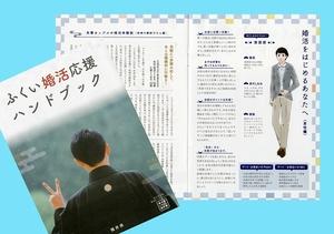 福井県が発行した冊子「ふくい婚活応援ハンドブック」