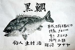 出村さんの魚拓
